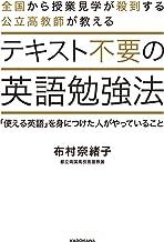 表紙: テキスト不要の英語勉強法 「使える英語」を身につけた人がやっていること | 布村 奈緒子