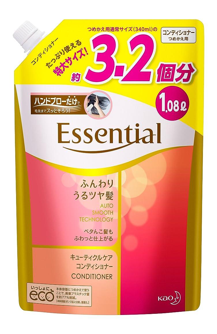 なんでもヒープ利点【大容量】エッセンシャル コンディショナー ふんわりうるツヤ髪 替1080ml/1080ml