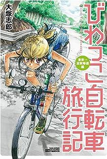 びわっこ自転車旅行記 東京→滋賀帰還編 (バンブー・コミックス MOMO SELECTION)
