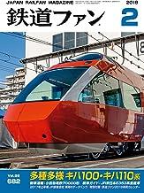 表紙: 鉄道ファン 2018年 02月号 [雑誌] | 鉄道ファン編集部