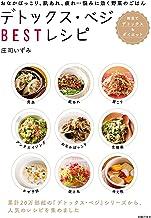 表紙: デトックス・ベジBESTレシピ | 庄司 いずみ