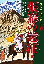 表紙: コミック・シルクロード 1 張騫の遠征 編   久松文雄