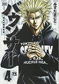 バウンサー 4 (ヤングチャンピオンコミックス)