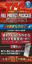 河島製作所 FPPL-2 フルプロテクトパックL TCG未開封パック専用 フルプロテクトパックケース ラージサイズ 2個セット