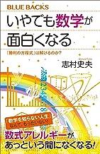 表紙: いやでも数学が面白くなる 「勝利の方程式」は解けるのか? (ブルーバックス) | 志村史夫