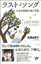 表紙: ラスト・ソング 人生の最期に聴く音楽 | 佐藤由美子