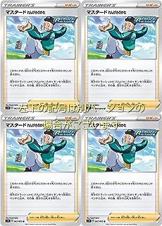 マスタードれんげきのかた(RENGEKI)(ポケモンカードゲーム 連撃マスター)4枚セット