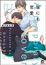 表紙: 仮にも恋愛 (GUSH COMICS) | まさお 三月