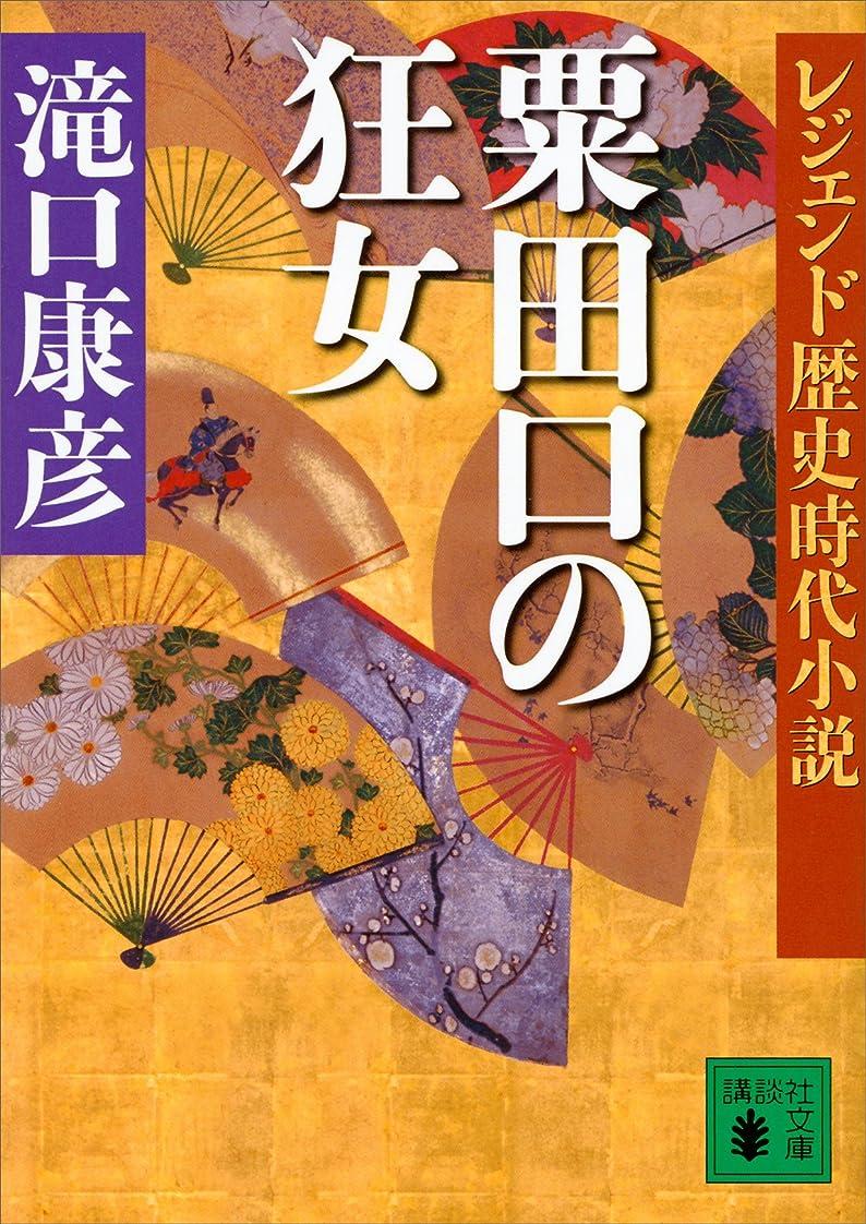 騒乱貫通脇にレジェンド歴史時代小説 粟田口の狂女 (講談社文庫)