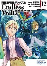 表紙: 新機動戦記ガンダムW Endless Waltz 敗者たちの栄光(12) (角川コミックス・エース) | 隅沢 克之