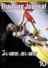 月刊トレーニング・ジャーナル2019年10月号
