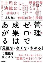表紙: 管理ゼロで成果はあがる~「見直す・なくす・やめる」で組織を変えよう | 倉貫 義人