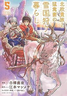 北欧貴族と猛禽妻の雪国狩り暮らし 5 (PASH!COMICS)