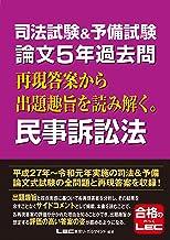 表紙: 司法試験&予備試験 論文5年過去問 再現答案から出題趣旨を読み解く。民事訴訟法   東京リーガルマインド LEC総合研究所