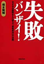 表紙: 失敗バンザイ! やずやの西野さんに学ぶ「逆転成功」の法則 | 橋本陽輔