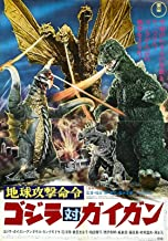 72215 Godzilla vs. GIGAN Movie Rare Mothra Ghidorah Decor Wall 36x24 Poster Print