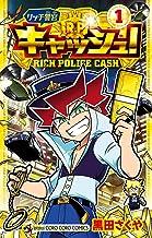表紙: リッチ警官 キャッシュ!(1) (てんとう虫コミックス)   黒田さくや