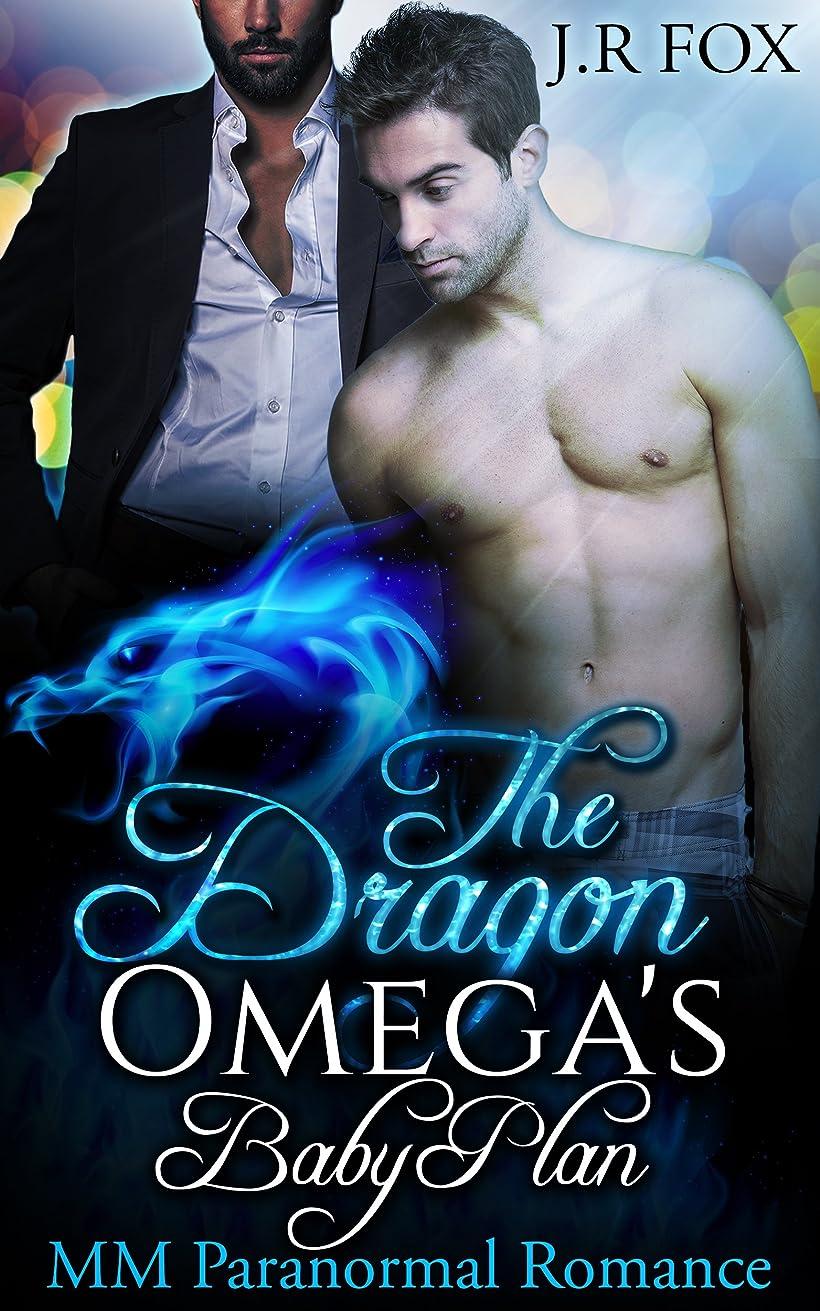 連鎖肉屋南西Gay Romance: The Dragon Omega's Baby Plan (MM Gay Mpreg Surrogate Romance)(Dragon Shifter Paranormal Short Stories) (English Edition)