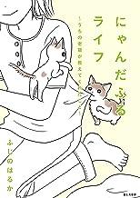 表紙: にゃんだふるライフ ~うちの老猫が教えてくれたこと~【電子特別版】 うちの老猫の言うことにゃ   ふじの はるか