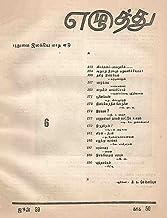 எழுத்து 6: ஜூன் 1959 (Tamil Edition)
