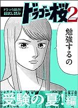 【ドラマ化記念!超試し読み】ドラゴン桜2 受験の夏!編 (コルク)