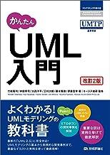 表紙: かんたん UML入門[改訂2版] | 林田 幸司