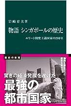 表紙: 物語 シンガポールの歴史 エリート開発主義国家の200年 (中公新書) | 岩崎育夫