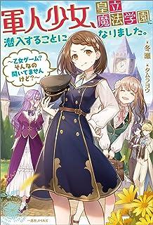 軍人少女、皇立魔法学園に潜入することになりました。~乙女ゲーム? そんなの聞いてませんけど?~【特典SS付】 (一迅社ノベルス)