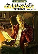 表紙: ケイロンの絆 グイン・サーガ (ハヤカワ文庫JA) | 宵野 ゆめ