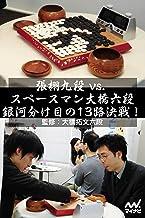 表紙: 張栩九段 vs. スペースマン大橋六段 銀河分け目の13路決戦!   大橋 拓文