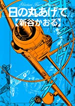 表紙: 日の丸あげて (幻冬舎コミックス漫画文庫) | 新谷かおる