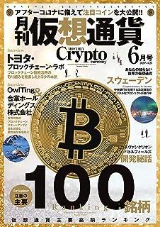 月刊暗号資産 2020年6月号 (2020-04-21) [雑誌]