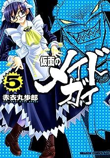 仮面のメイドガイ(5) (ドラゴンコミックスエイジ)