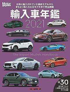 Motor Magazine 輸入車年鑑 2021 (Motor Magazine eMook)