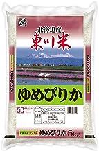 令和2年産 北海道産 東川米 ゆめぴりか 5kg
