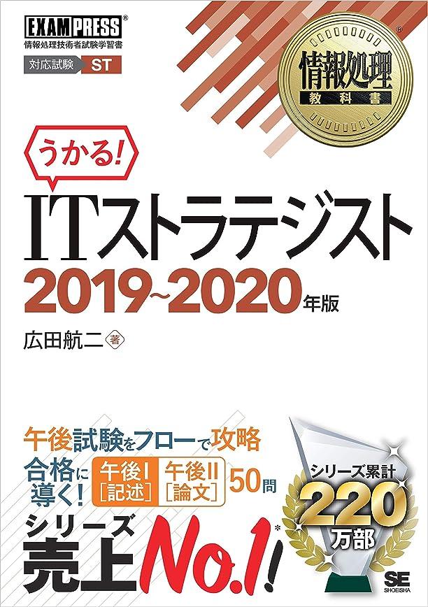 水陸両用吸収するフライト情報処理教科書 ITストラテジスト 2019~2020年版