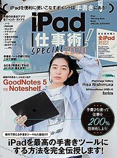 iPad仕事術! SPECIAL 2020 (手書きノート大特集! !)