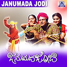 Janumada Jodi (Original Motion Picture Soundtrack)