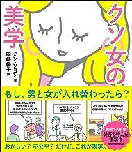 表紙: クソ女の美学 | 岡崎 暢子