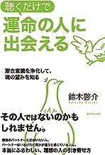 表紙: 聴くだけで運命の人に出会える【CD無し】 | 鈴木 啓介