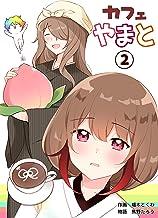 表紙: カフェやまと(2) | 福木とくわ