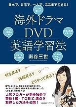 表紙: 日本で、自宅で、一人で、ここまでできる! 海外ドラマDVD英語学習法 | 南谷 三世