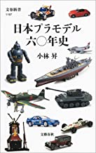 表紙: 日本プラモデル六〇年史 (文春新書) | 小林 昇