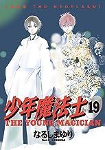 表紙: 少年魔法士(19)【電子限定おまけ付き】 (ウィングス・コミックス) | なるしまゆり