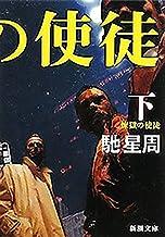 表紙: 煉獄の使徒(下)(新潮文庫) | 馳星周