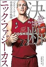 表紙: 決断 バスケットボール 背番号22の軌跡 | ニック・ファジーカス