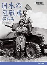 表紙: 日本の豆戦車写真集 | 吉川 和篤