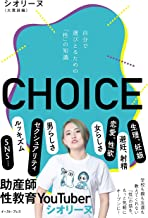 表紙: CHOICE 自分で選びとるための「性」の知識   シオリーヌ(大貫詩織)