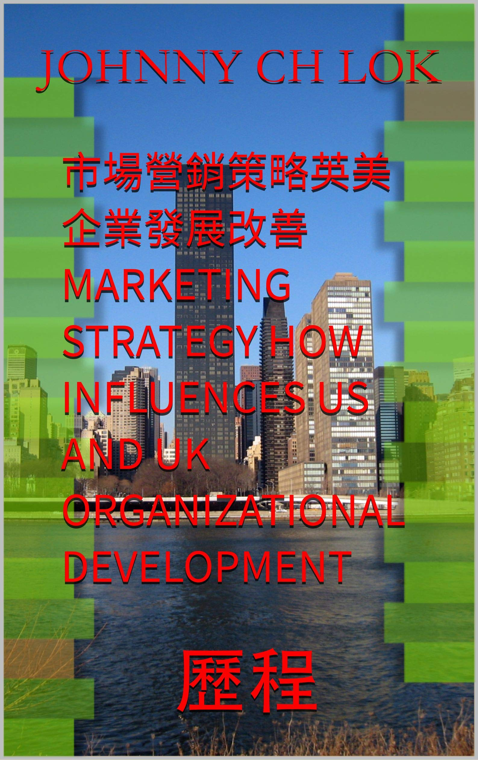 市場營銷策略英美企業發展改善 MARKETING STRATEGY HOW INFLUENCES US AND UK ORGANIZATIONAL DEVELOPMENT: 歷程 (Traditional Chinese Edition)