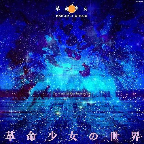 Firefly Station (revision) by KAKUMEI SHOJO on Amazon Music